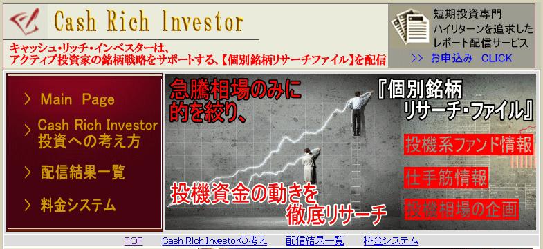キャッシュ・リッチ・インベスター(Cash Rich Investor)のイメージ