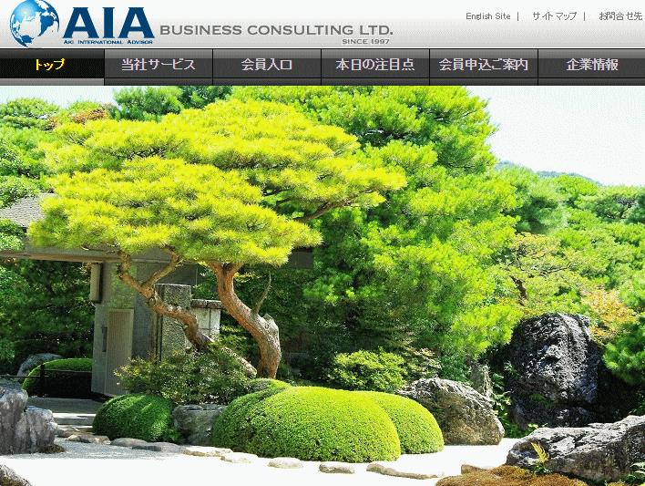 AIAビジネスコンサルティング株式会社のイメージ