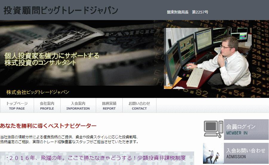 投資顧問ビッグトレードジャパンのイメージ