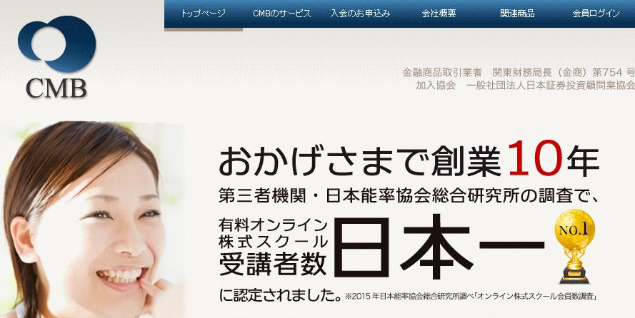 CMBトレード塾(株式会社CMB)のイメージ