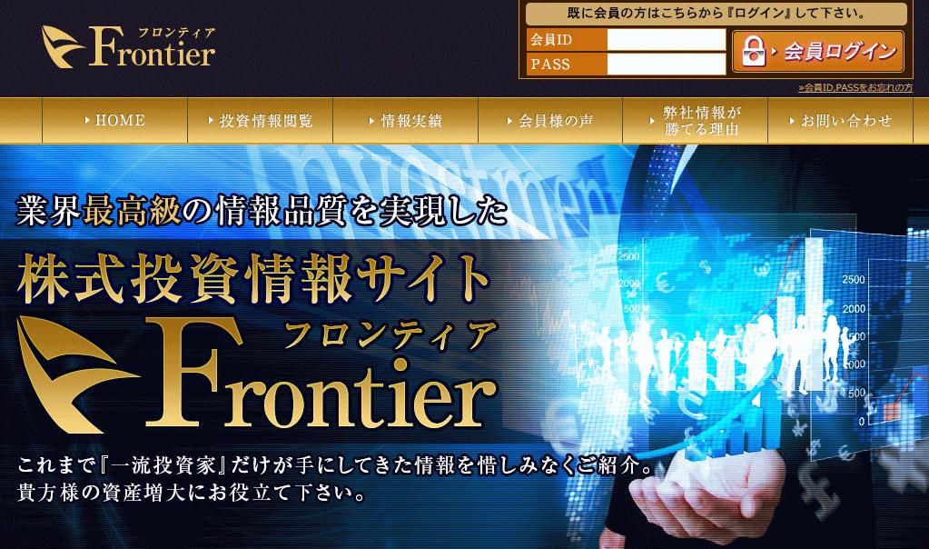 フロンティア(Frontier)のイメージ