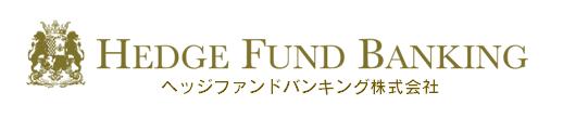 ヘッジファンドバンキング(Hedge Fund Banking)のイメージ