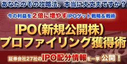 IPO(新規公開株)プロファイリング獲得術のイメージ